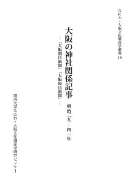 大阪の神社関係記事