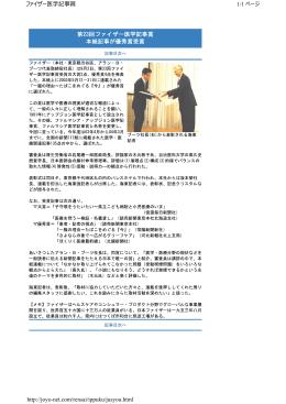 第23回 ファイザー医学記事賞受賞