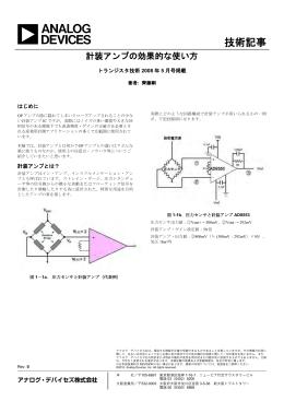 技術記事 - Analog Devices