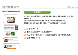 サンプル>業務用商材の記事広告例
