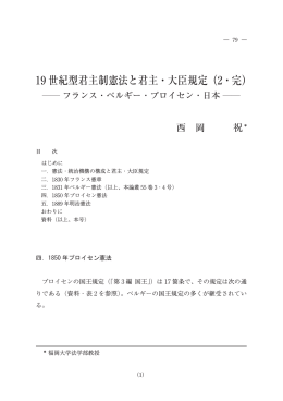 19 世紀型君主制憲法と君主・大臣規定(2・完)
