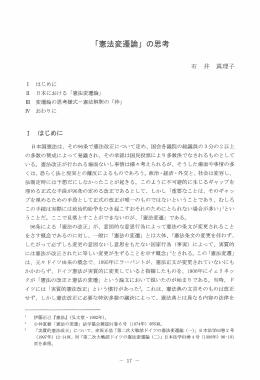 日本における 「憲法変遷論」 変遷論の思考様式~憲法解釈の 「枠」 おわりに