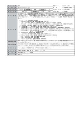 憲法(PDF:431KB)