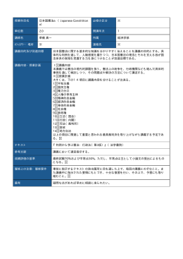 授業科目名 日本国憲法a (Japanese Constitition a) 必修の区分