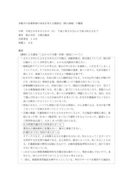 赤磐市の医療体制の将来を考える懇談会(熊山地域)の概要 日時 平成