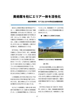 NPO法人 佐々木榮松記念釧路美術館