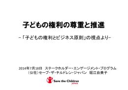 子どもの権利の尊重と推進