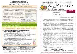 山田図書館だより No.51(9月号)<PDF形式,579KB