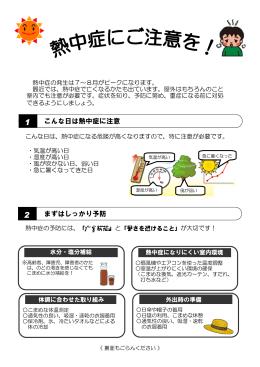 熱中症注意喚起チラシはこちら(PDF:447KB)