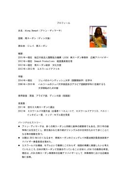 プロフィール(PDF)