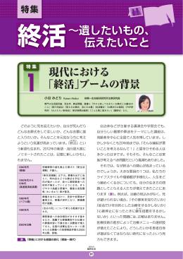 「終活」ブームの背景[PDF形式]