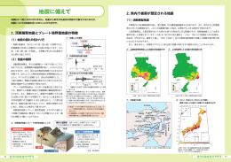 地震に備えて - 兵庫県教育委員会