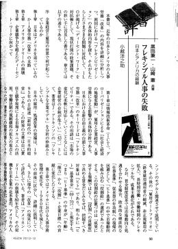 フレキシブル人事の失敗―日本とアメリカの経験