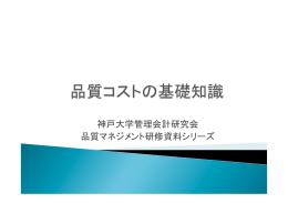 神戸大学管理会計研究会 品質マネジメント研修資料