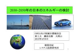 2030年に向けた省エネ、再生可能エネルギー導入の