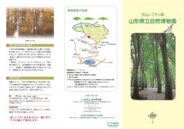 山形県立自然博物園パンフレット