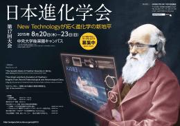 ポスターダウンロード - 首都大学東京進化遺伝学研究室