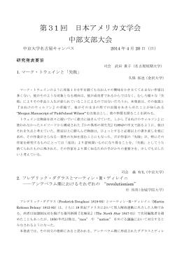 第31 回 日本アメリカ文学会 中部支部大会