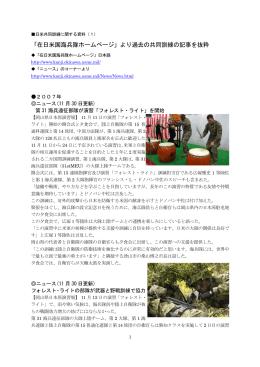 「在日米国海兵隊ホームページ」より過去の共同訓練の記事を