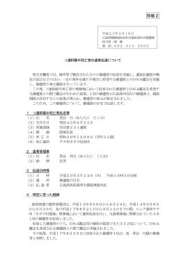 別紙2 広島県庁発表資料(PDF:173KB)