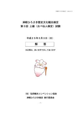 第3回上級(おべ仙人検定)試験の解答(PDF)