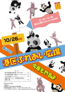 今年もやるよ - 名古屋市港区社会福祉協議会