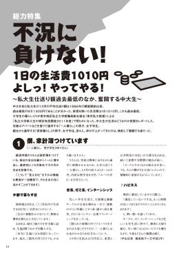 1日の生活費1010円 よしっ!やってやる!