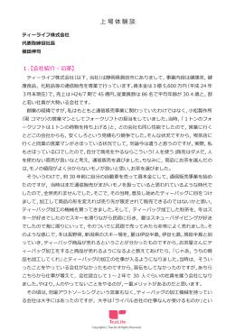 上場体験談レポート(PDF)