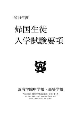 帰国生徒 入学試験要項 - 西南学院 中学校・高等学校