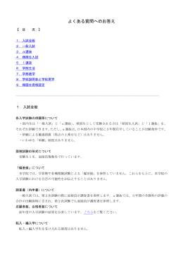 よくある質問へのお答え - 早稲田大学本庄高等学院