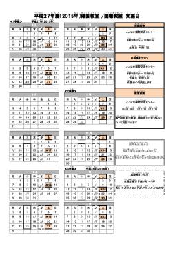平成 27年度 (2015年 )帰国教室 /国際教室 実施日