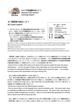 JET帰国者代表あいさつ JET Leaver`s Speech (PDF:306KB)