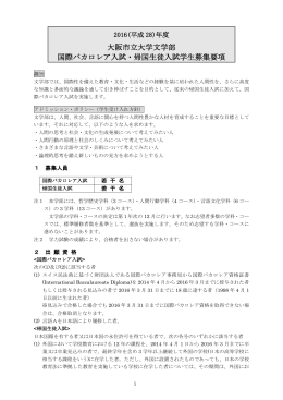 平成28(2016)年度 国際バカロレア入試・帰国生徒入試学生募集要項