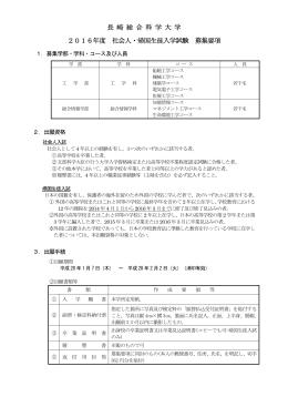 長 崎 総 合 科 学 大 学 2016年度 社会人・帰国生徒入学試験 募集要項