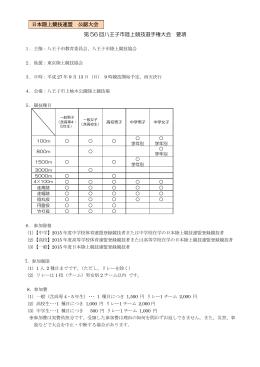 第 56 回八王子市陸上競技選手権大会 要項 日本陸上競技連盟 公認大会