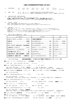 近畿大学附属福岡高等学校陸上部の紹介