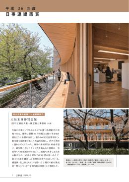 平成26年度 日事連建築賞受賞作品 -