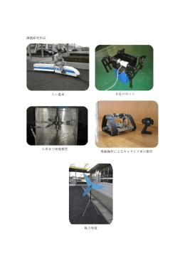 課題研究作品 ミニ電車 8足ロボット 風力発電 小形水力発電模型 無線