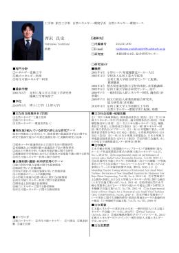 西沢 良史 - 足利工業大学