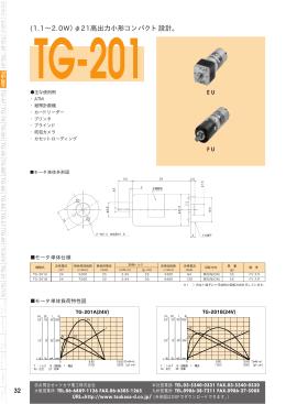 (1.1∼2.0W)φ21高出力小形コンパクト設計。
