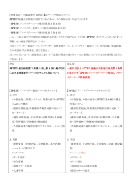 【制度部会への確認案件 110701】各コースの規程