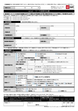 ADSLコース変更申込用紙(PDF)