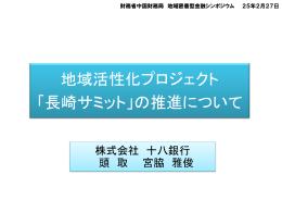 地域活性化プロジェクト 「長崎サミット」の推進について