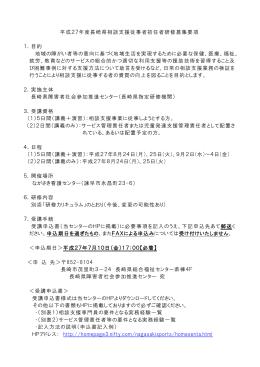 平成27年度長崎県相談支援従事者初任者研修募集要項 1.目的