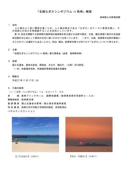 「全国なぎさシンポジウム in 長崎」概要