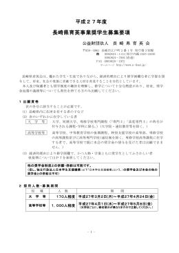 長崎県育英事業奨学生募集要項