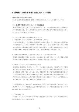 4.長崎県における市街地に出没したイノシシ対策