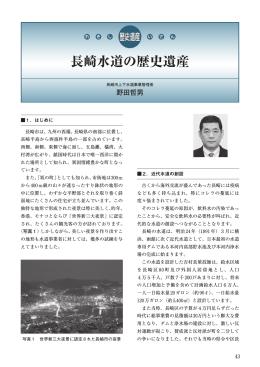 長崎水道の歴史遺産 - 全国上下水道コンサルタント協会