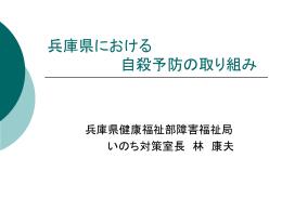 兵庫県における 自殺予防の取り組み