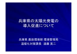 兵庫県の太陽光発電の 導入促進について